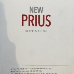 Décryptage de toute la brochure fuitée de la nouvelle Toyota Prius 4: 2 fois plus silencieux