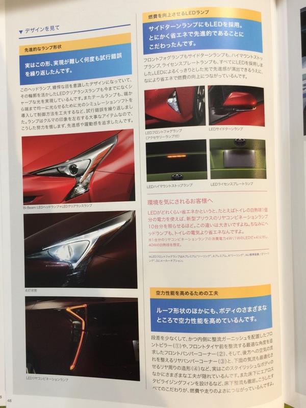 Eclairage LED sur Toyota Prius 4