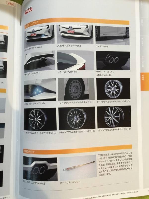 Toyota_Prius_4_2016_TRD_Tuning