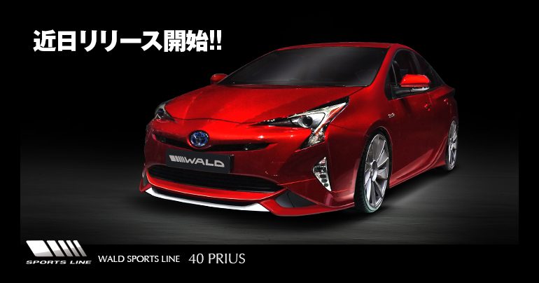 Personnalisation de Toyota Prius 4 2016 : Tuning Constructeur vs Tuning Aftermarket