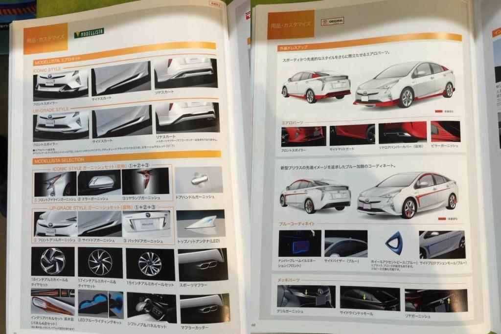 Toyota_Prius_4_OEM_Tuning_Modellista