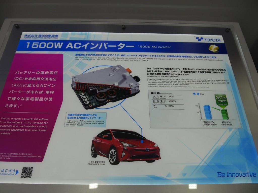 Onduleur 1500W AC de la nouvelle Prius
