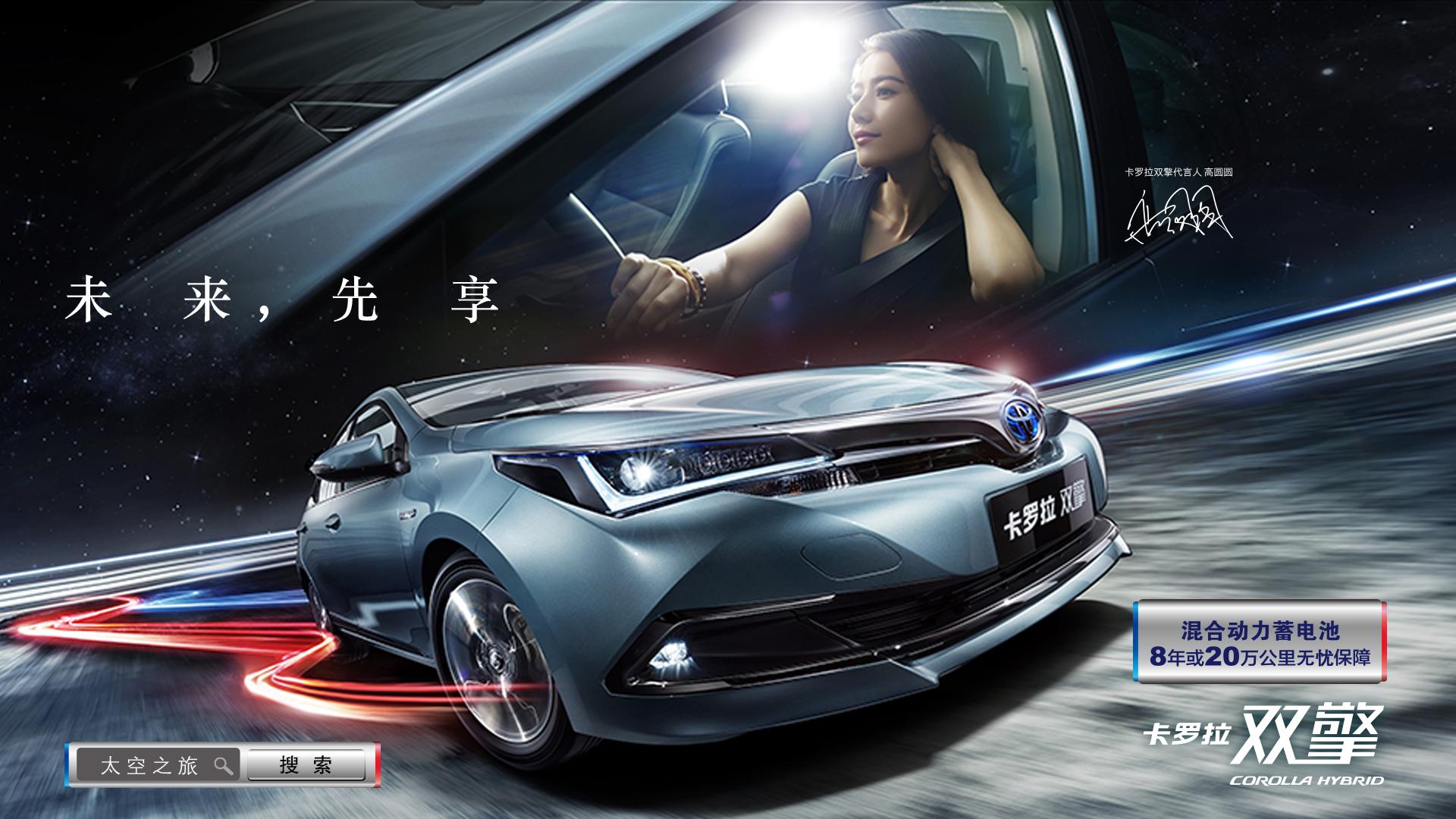Toyota Corolla et Levin Hybride: le mélange technologique Prius 3 et 4 à 20000 euros