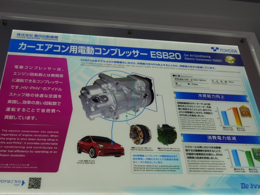 Compresseur électrique pour la climatisation de Prius 4