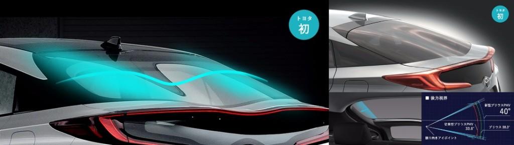 Prius Prime lunette arrière