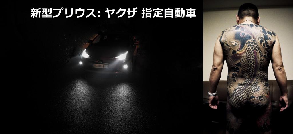 Toyota Prius Yakuza