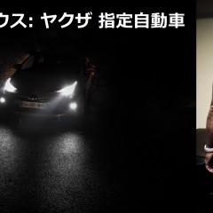 Toyota Prius 4 élue voiture officielle des Yakuzas