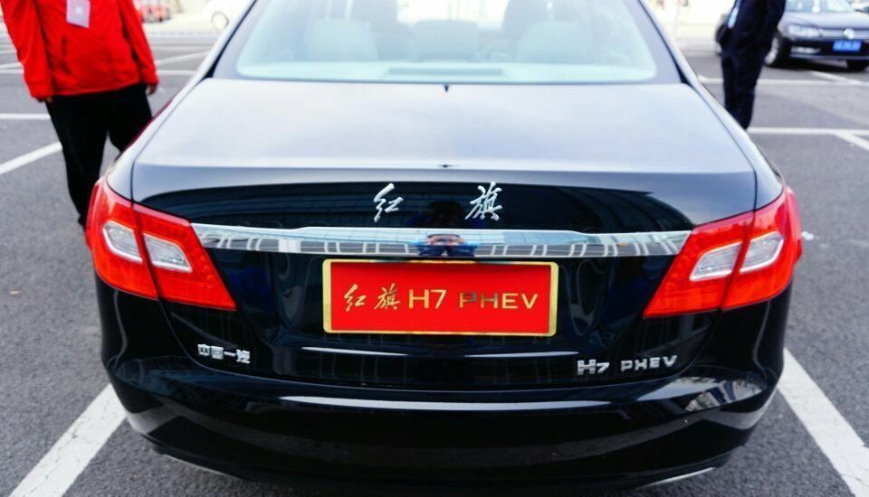 Hongqi H7 PHEV