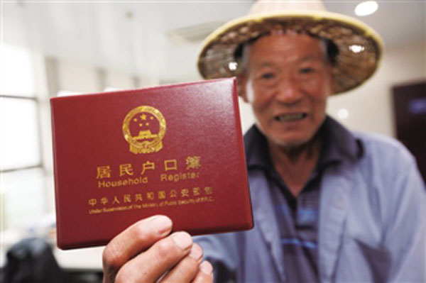 chine-household-register