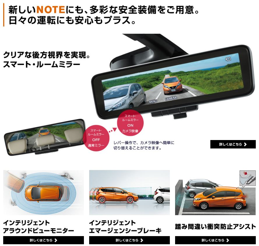 nissan-note-e-power-retroviseur